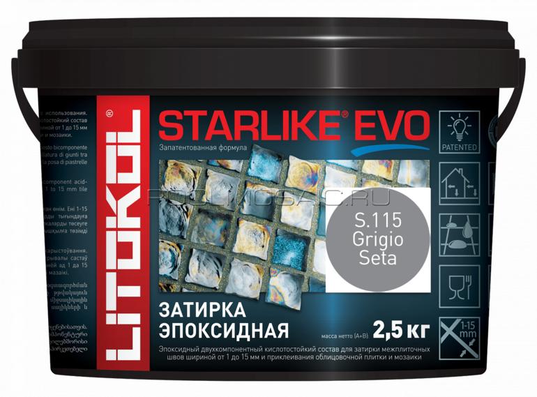 Эпоксидная затирка STARLIKE EVO S.115 Grigio Seta 2,5 кг.